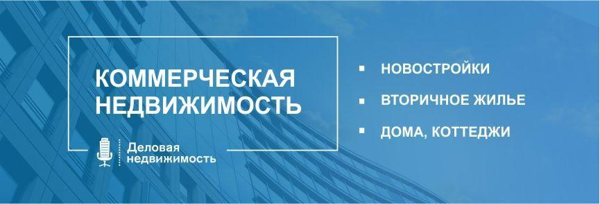 """УК """"Деловая недвижимость"""""""